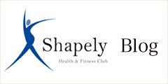 シェイプリー公式ブログ